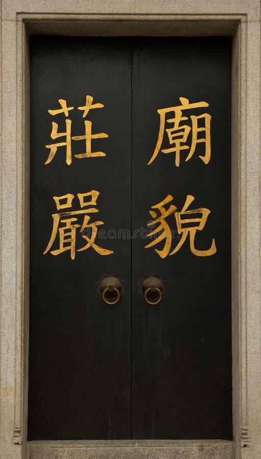 Entrada de um templo fotos de stock royalty free