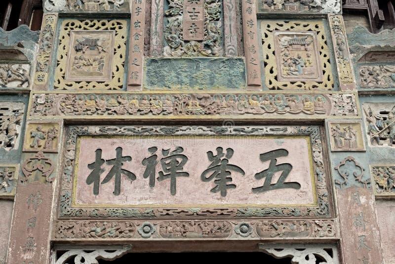 A entrada memorável de um templo antigo imagens de stock