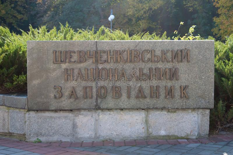 The entrance of national reserve of Taras Shevchenko on Taras Hill Chernecha Hora in Kaniv, Ukrain. KANIV, UKRAINE - OCTOBER 14: The entrance of national reserve stock photography