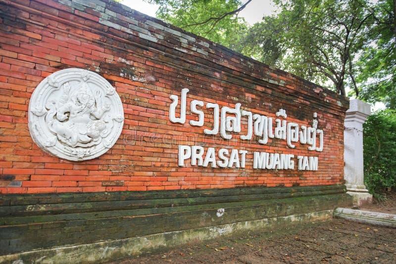 The entrance of Prasat Muang Tam, Prakhon Chai, Buri Ram, Thailand stock photography