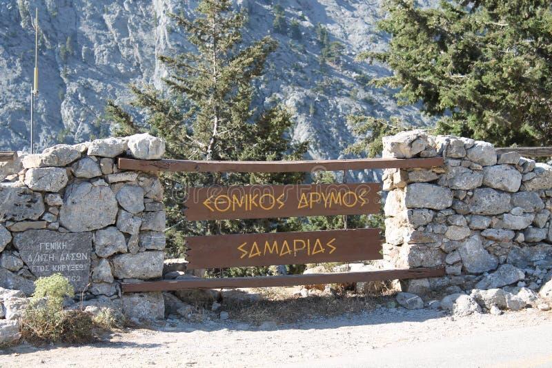 Entrance Samaria gorge, crete stock photo