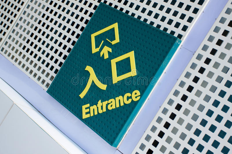 Entrance sign stock photography