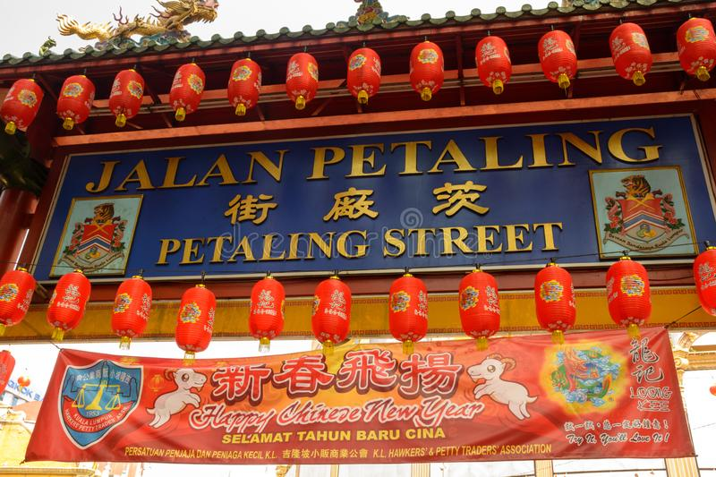Entry to china town located at Jalan Petaling street. It is a busy and colorful market for food, fashion and accessories royalty free stock image