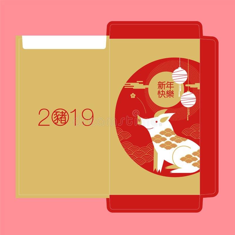 Envelop, Beloning, gelukkig nieuw jaar, 2019, Chinese nieuwe jaargroeten, Jaar van het varken, fortuin, Vertaling: Gelukkig nieuw vector illustratie