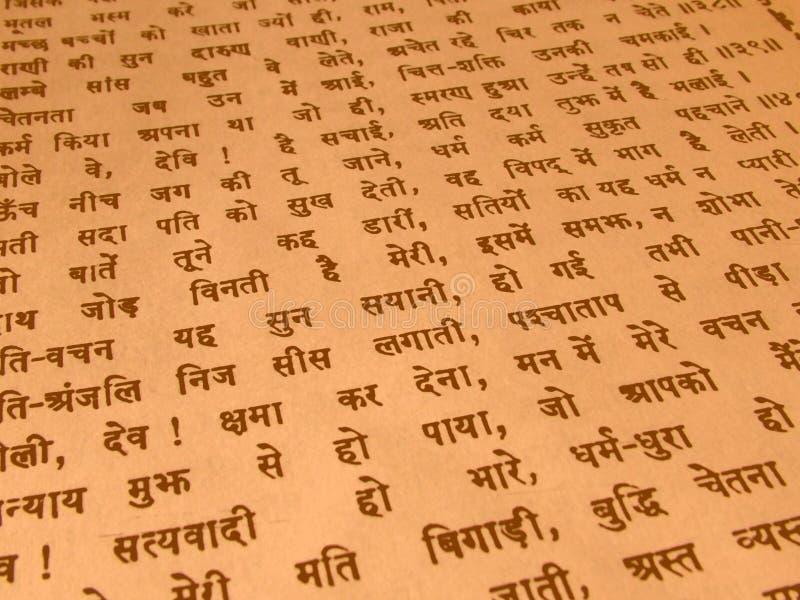 Episodio de Ramayana imágenes de archivo libres de regalías