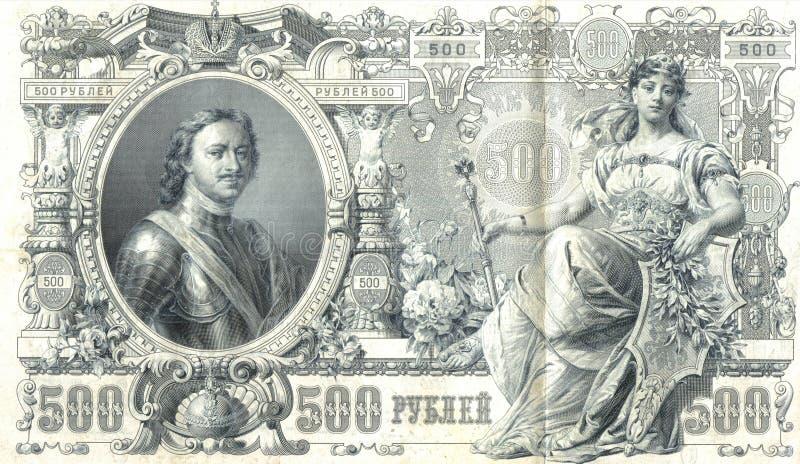 Era rusa del zar del billete de banco fotografía de archivo libre de regalías
