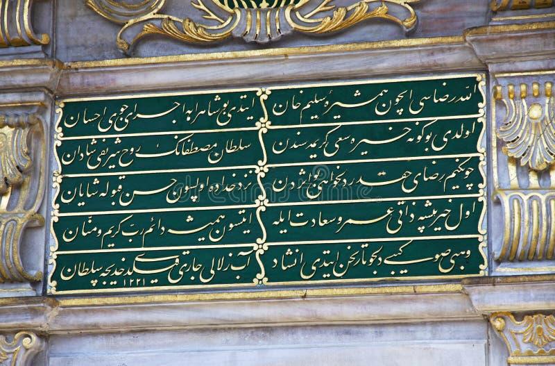 Escrita árabe velha da caligrafia na construção da mesquita fotografia de stock