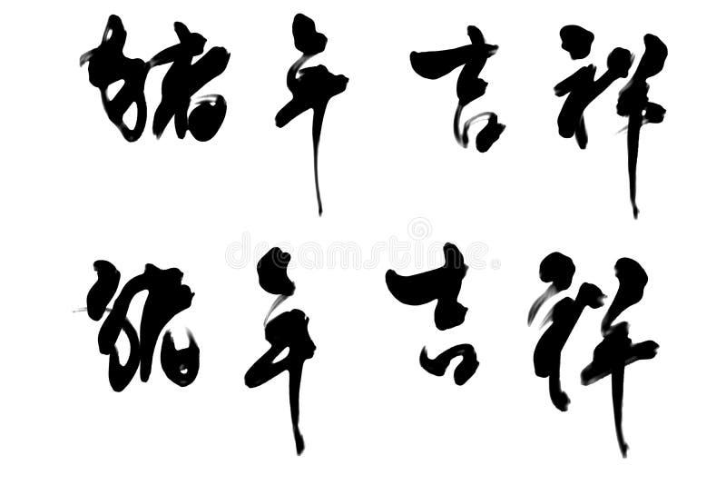 Escrita auspicioso da caligrafia do ano do porco ilustração royalty free
