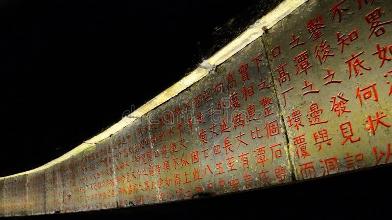 Escrita do chinês nenhuma 2 foto de stock
