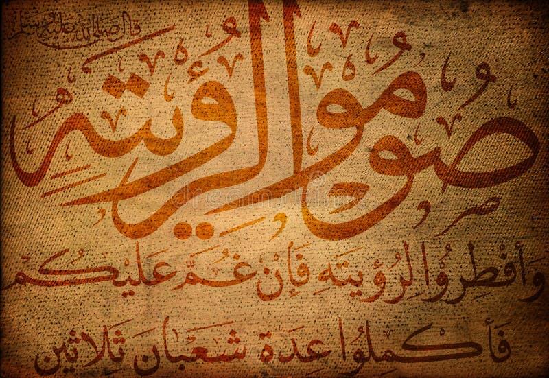 Escrita islâmica ilustração do vetor