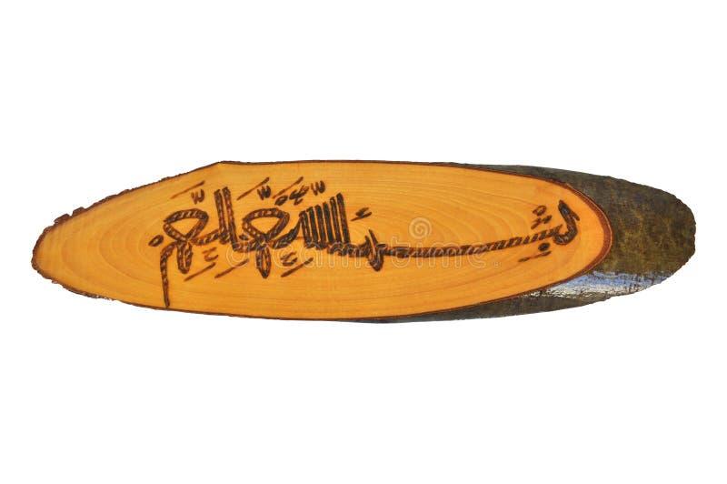 Escrita islâmica foto de stock royalty free