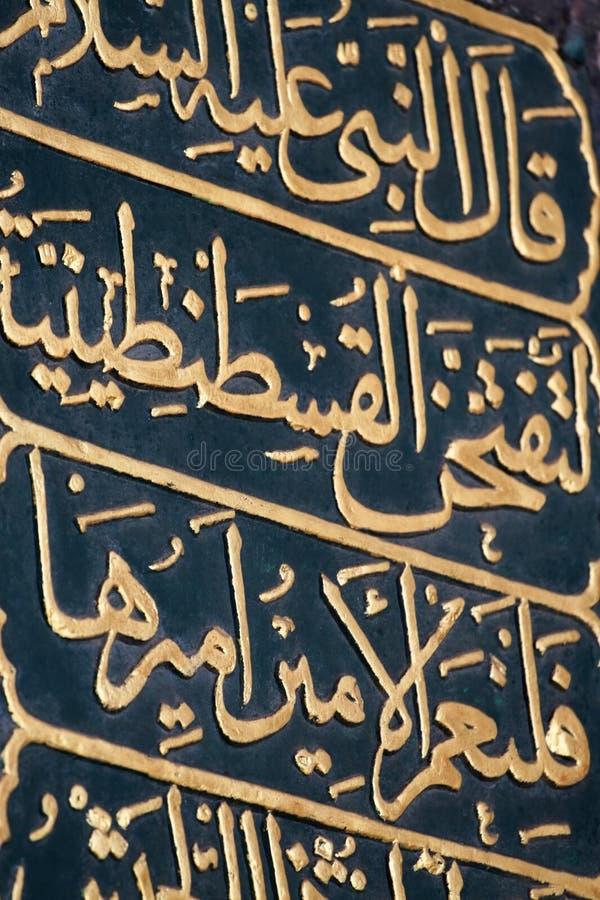Escritura árabe foto de archivo