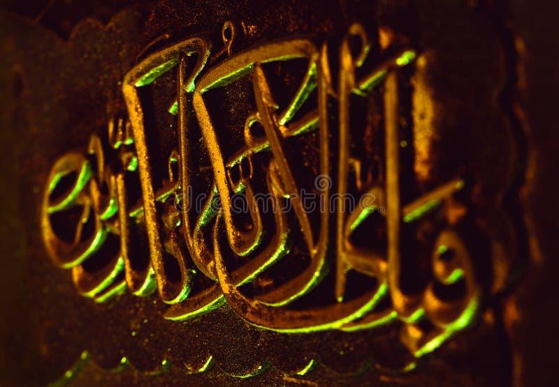 Escritura árabe de la caligrafía Cultura islámica imagen de archivo libre de regalías