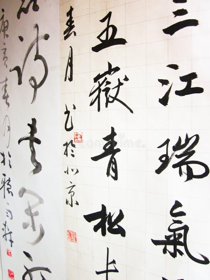 Escritura/símbolos chinos/primer caligráfico del texto foto de archivo libre de regalías