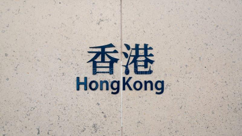 Esposizione del testo del segno di Hong Kong in cinese e l'inglese alla stazione di Hong Kong della metropolitana di MTR fotografia stock libera da diritti