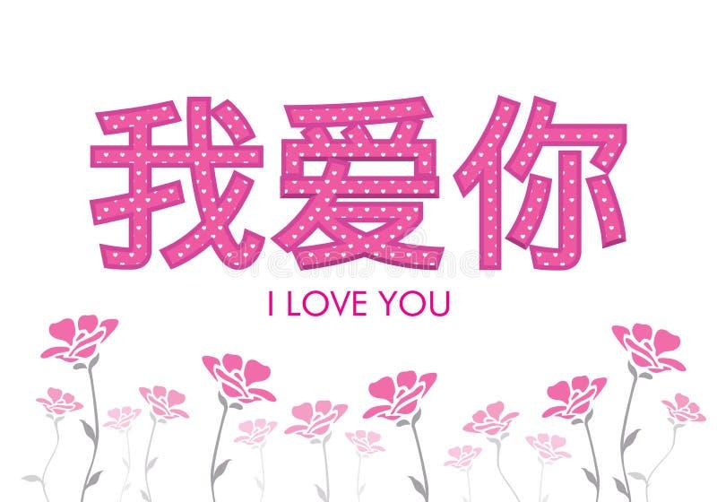 Esprima TI AMO nella lingua cinese del mandarino scritta nelle lettere rosa con i cuori bianchi, con la decorazione dei fiori di  illustrazione vettoriale