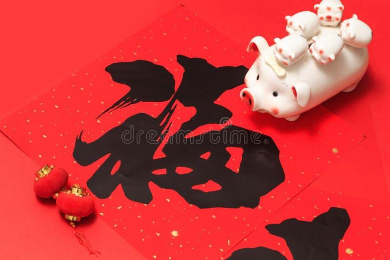 2019 est l'année du porc dans le calendrier lunaire chinois photos stock