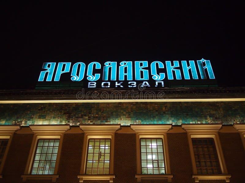Estação de caminhos-de-ferro de Yaroslavskiy em Moscou imagem de stock royalty free