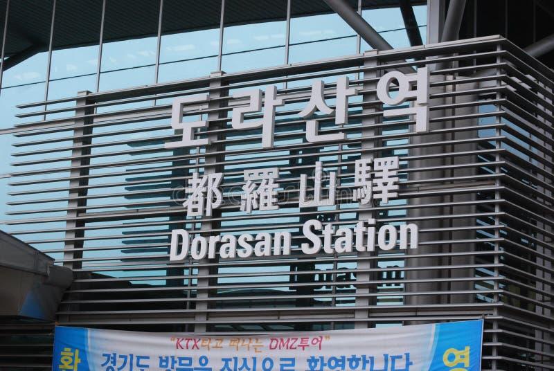 Estação de Dorasan, zona desmilitarizada DMZ Coreia do Sul imagem de stock royalty free