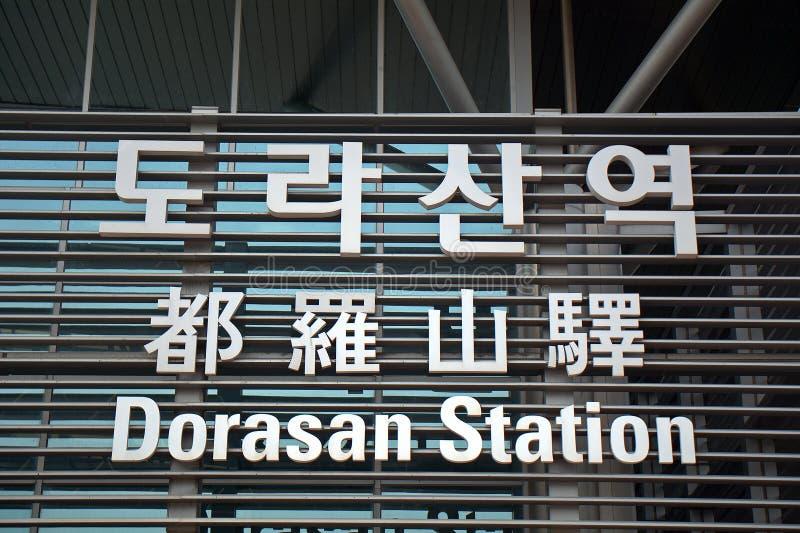 Estação de trem no DMZ, república coreana de Dorasan imagem de stock royalty free
