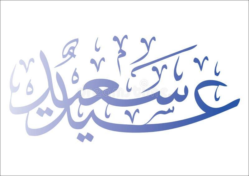 Estações que cumprimentam EID SAEED imagem de stock