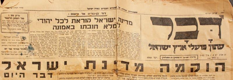 Establecimiento el estado de Israel foto de archivo libre de regalías