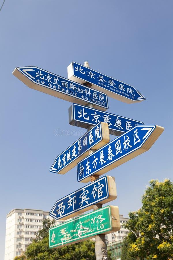 A estrada assina dentro Beijing, China imagem de stock royalty free