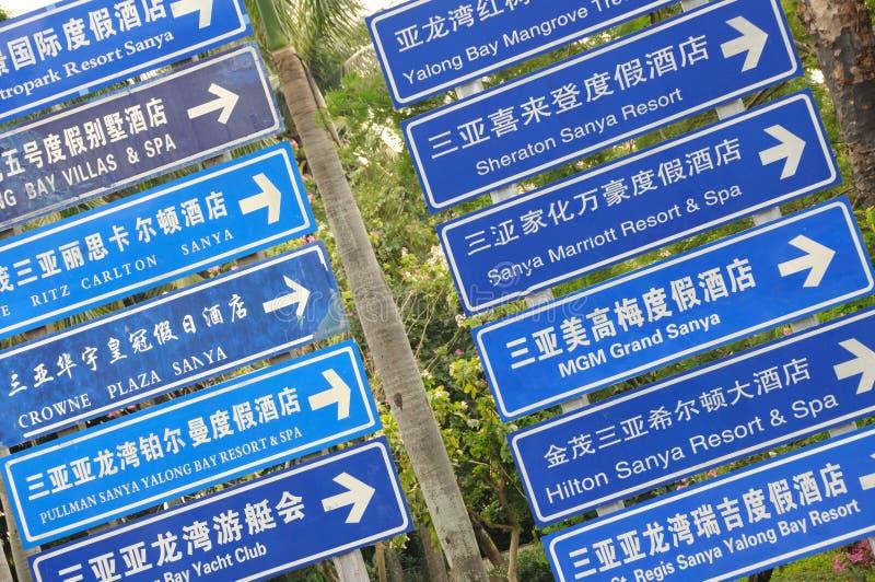A estrada assina dentro o louro de Yalong, Sanya, China fotos de stock royalty free