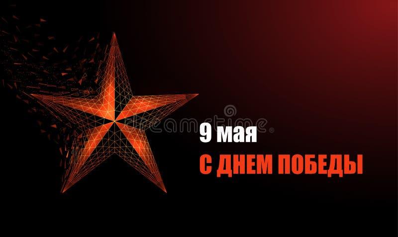 Estrela vermelha abstrata 9 podem cartaz Feriado do dia da vit?ria ilustração do vetor