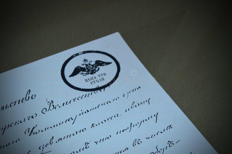 Ett tappningmanuskript med en kunglig skyddsremsa royaltyfri fotografi