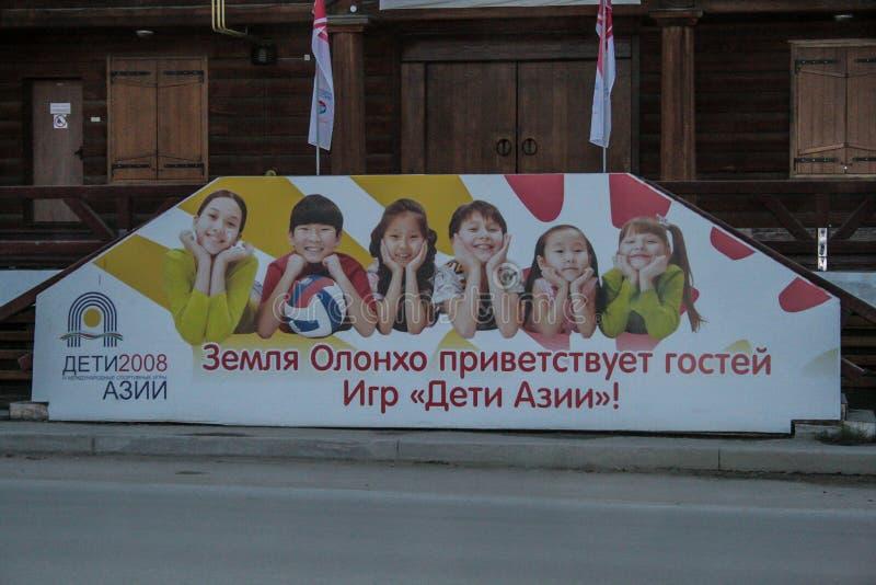 Ett tecken av 4th internationella sportlekars barn av Asien ', Sportkonkurrens i staden arkivbilder