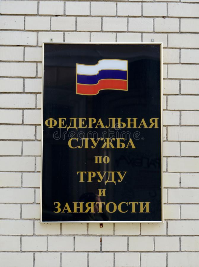 Ett tecken på fasaden av den federala servicen för arbete och anställning i mitten av Moskva arkivfoton