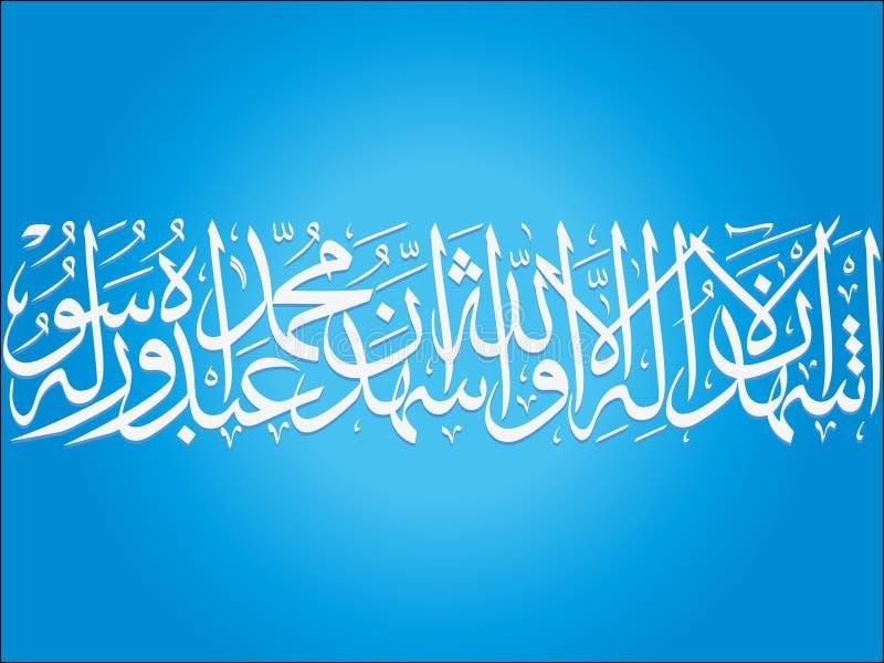 Eu testimonio que não há nenhum deus mas Allah e eu testimoniamos que Muhammad é o mensageiro do deus ilustração stock