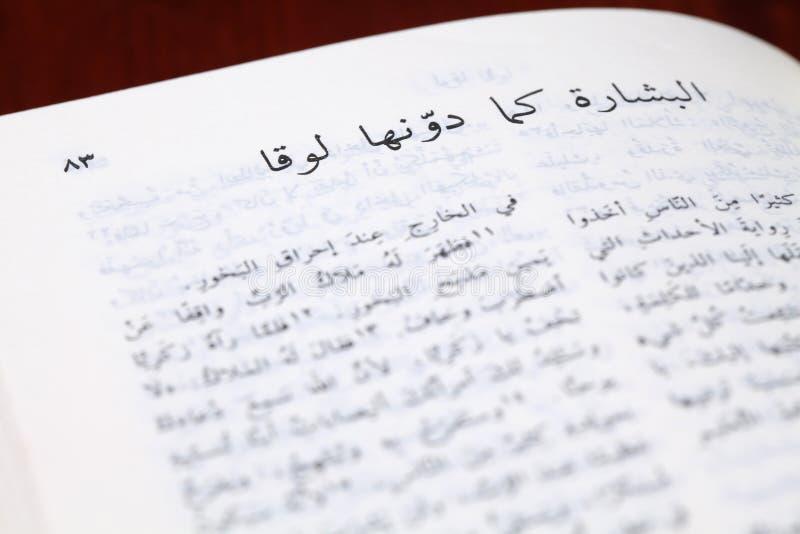 Evangelium von Luke auf Arabisch stockfotografie