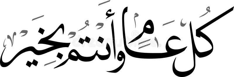 Evento arabo Congratualtion illustrazione di stock