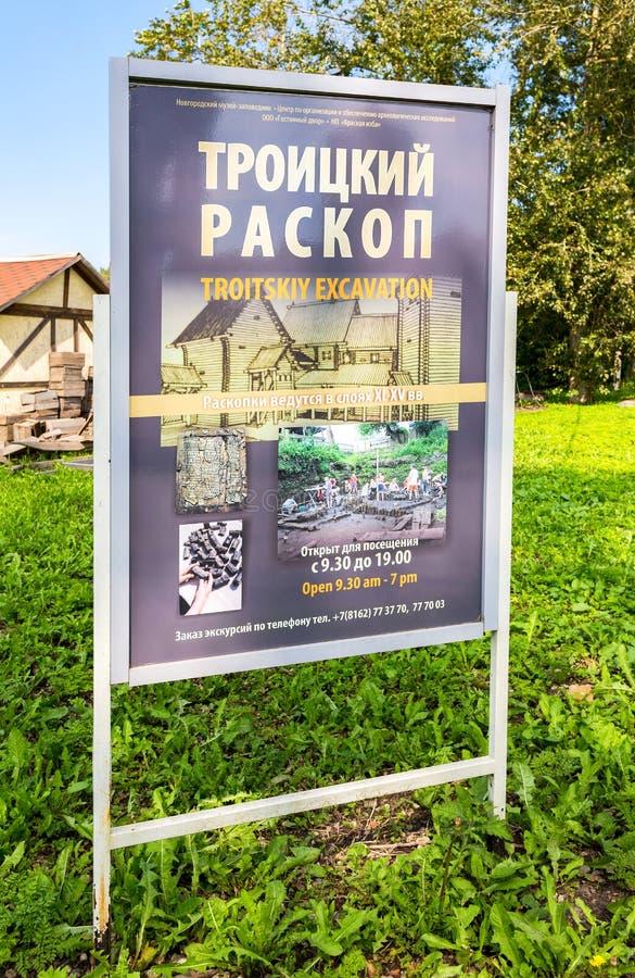 Excavaciones arqueológicas de Troitskiy cerca de las paredes de un ancien fotos de archivo libres de regalías