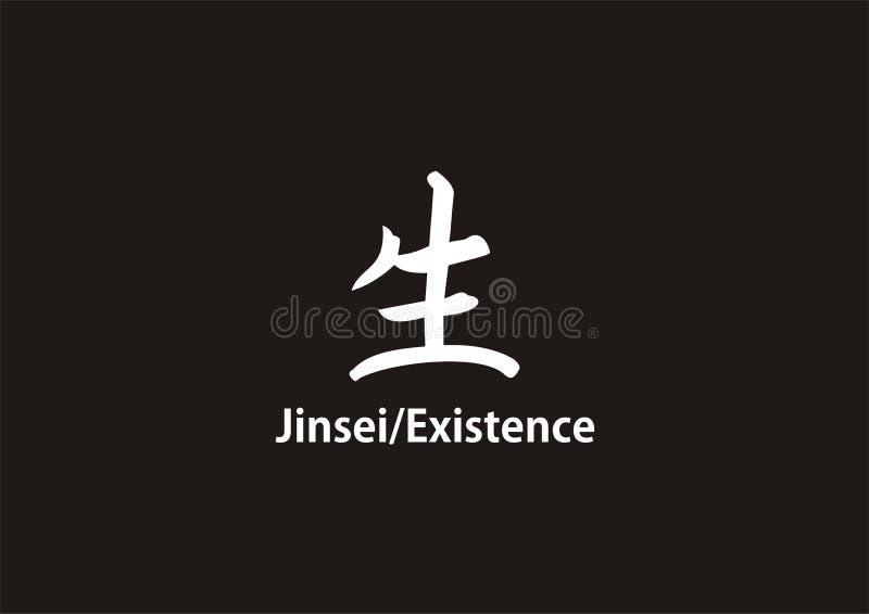 Existência do Kanji ilustração royalty free