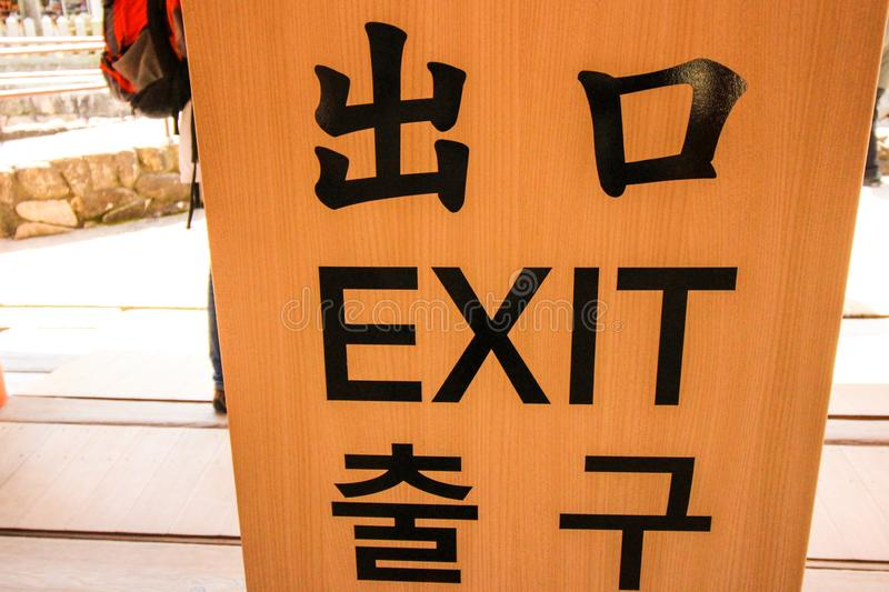Exit sign bilingual Japanese and English stock photos