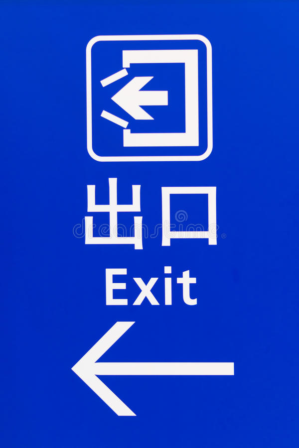 Exit sign in Blue - English and Chinese royalty free stock image