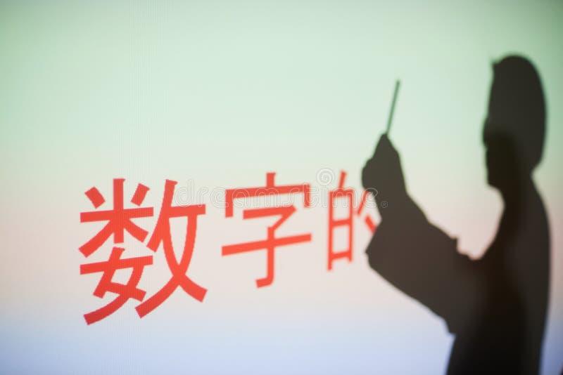 Explicando a palavra chinesa imagem de stock