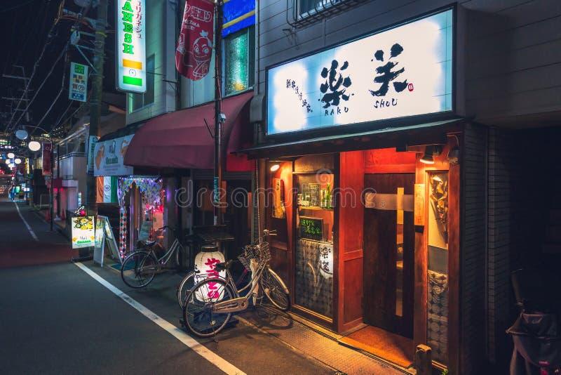 Exponerad fasad av en typisk liten japansk restaurang, Sone Nishimachi, Toyonaka, Japan arkivbild