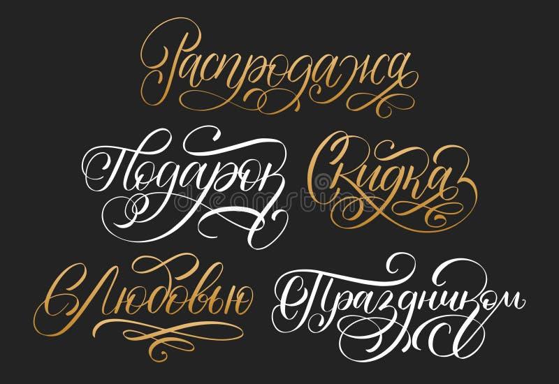 Expressions manuscrites bonjour, panier, vente etc. Traduction de Russe Calligraphie cyrillique de vecteur sur le fond noir illustration libre de droits