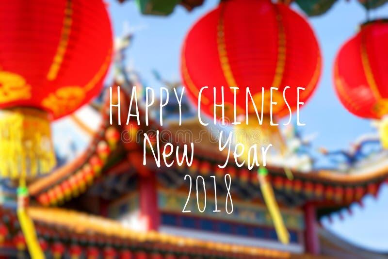 Exprimindo o ano novo chinês feliz 2018 com as lanternas chinesas borradas do fundo durante o festival do ano novo fotos de stock royalty free