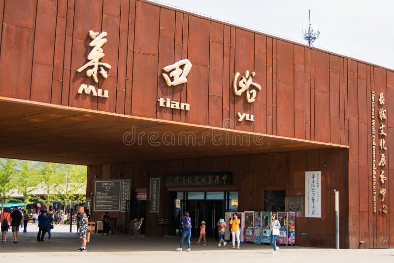 Extasie a porta e a placa de nome de Mutianyu o Grande Muralha de China fotografia de stock royalty free