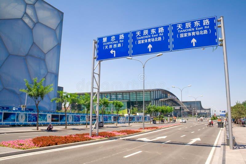 Exterior do centro de Aquatics de nacional de Pequim fotografia de stock
