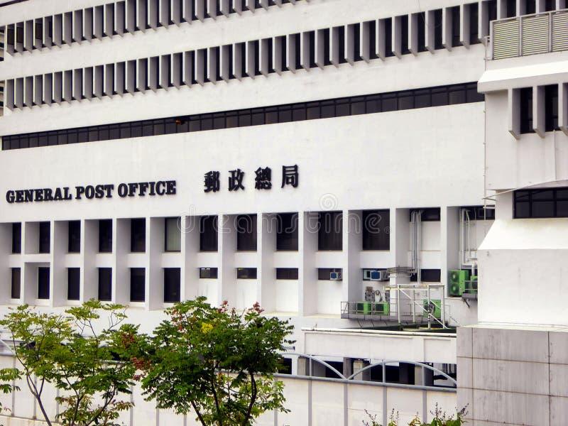 Exterior general de la oficina de correos de Hong-Kong fotos de archivo libres de regalías