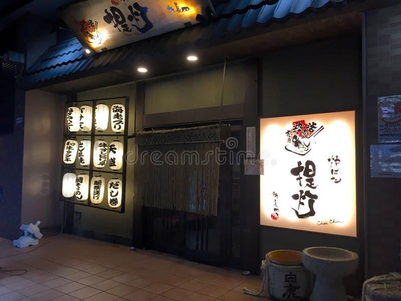 Exterior típico del restaurante japonés fotografía de archivo libre de regalías