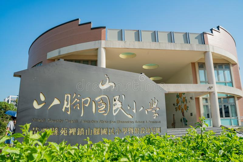 Exterior view of the Shan jiao Elementary School & Preschool royalty free stock images