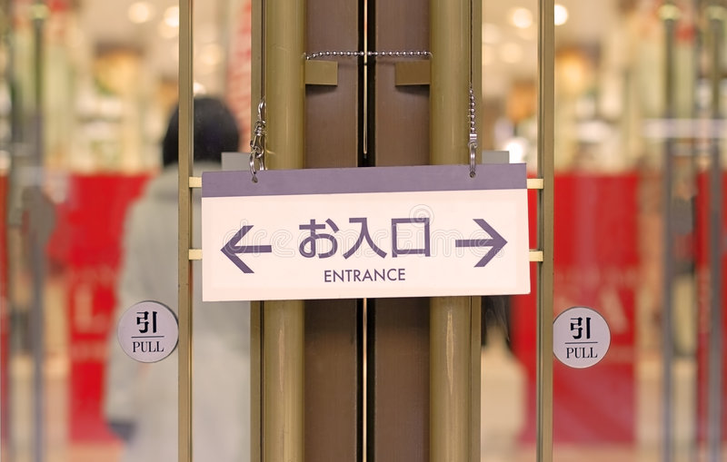 Extracto asiático de las compras fotografía de archivo libre de regalías