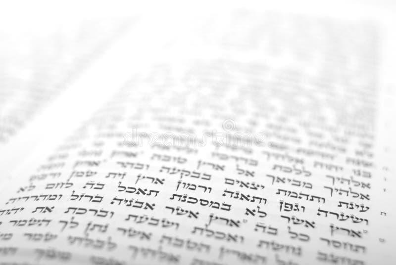 Extrait de la bible concernant les sept espèces image libre de droits